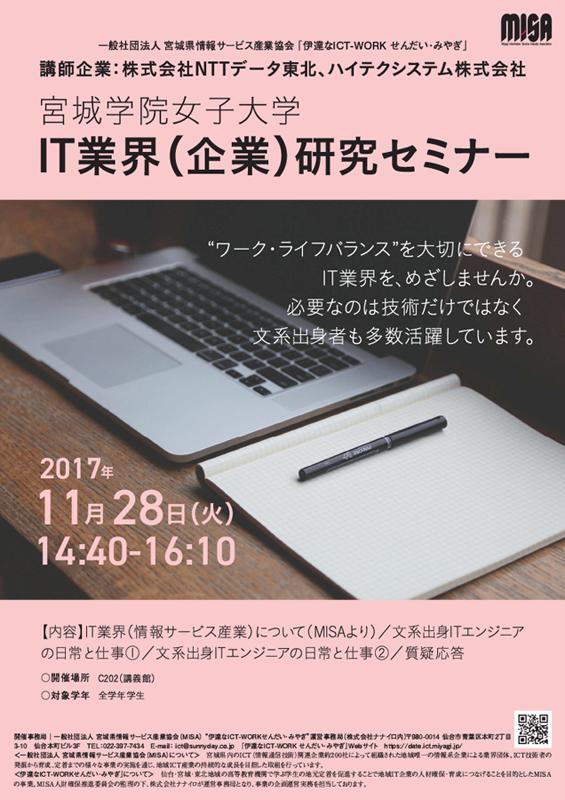 宮城学院女子大学IT業界(企業)研究セミナー