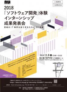 MISAソフトウェア開発体験インターンシップ成果発表会