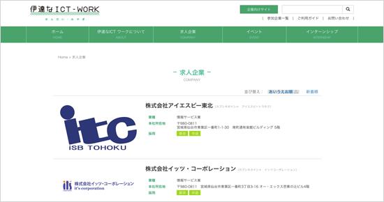 date_ict_kyujin