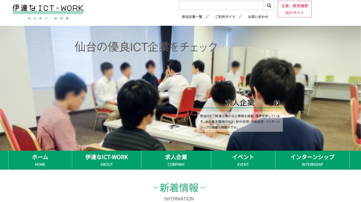 伊達なICTワーク 学生向ポータルサイトトップ
