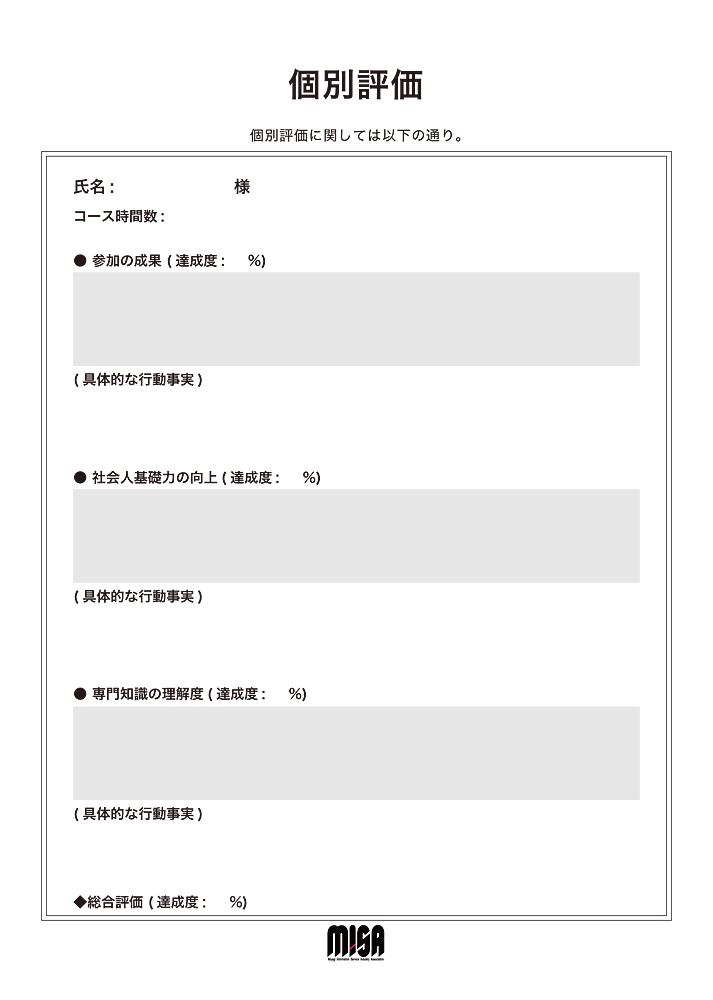 sartificate_syutoku2