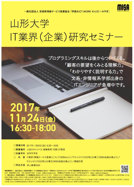 山形大学IT業界(企業)研究セミナー