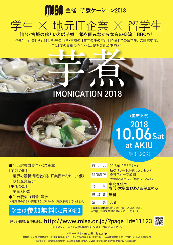 20180711_imonication_flyer